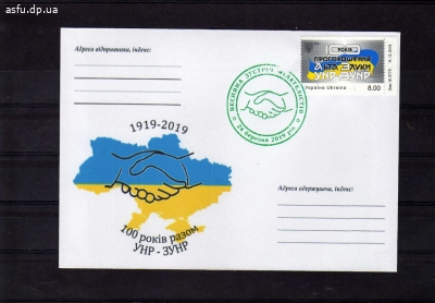 100 лет соединения УНР и ЗУНР.