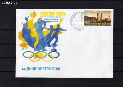 2014г. Олимпиада СОЧИ - 2014.