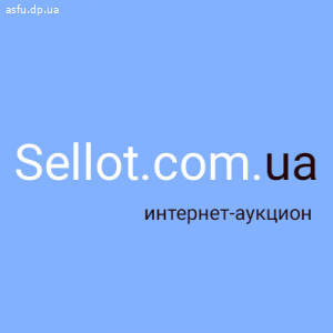 Новая бесплатная торговая площадка Sellot